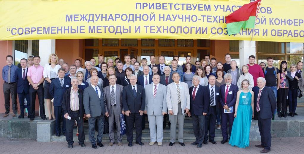 Традиционная фотография участников конференции